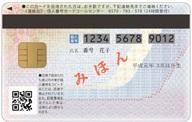 マイナンバーカード裏面(イメージ)